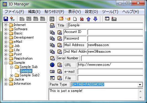 パスワード管理ソフト id manager